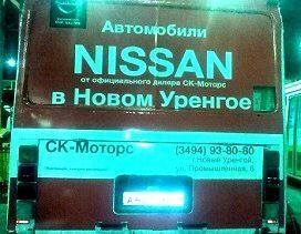 Реклама на тапнспоре Новый Уренгой заднее стекло 3-1