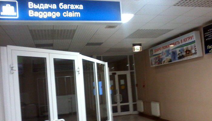 ХМ_Аэропорт2
