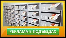 реклама в почтовых ящиках сургут