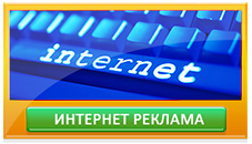 интернет реклама сургут