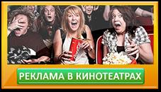 реклама в кинотеатрах сургута