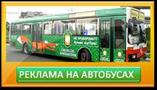 реклама на транспорте сургут
