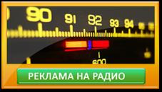 реклама на радио сургут