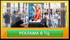 реклама в торговых центрах сургут