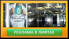 реклама в лифтах когалым